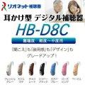 リオネット補聴器 HB-D8C 耳かけ型 トリマー式 デジタル
